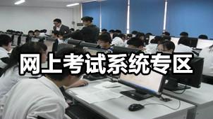 网上考试系统专区