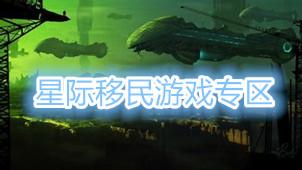 星际移民游戏专区