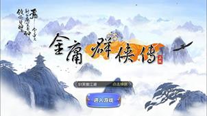 金庸群侠传专题