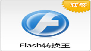 Flash转换王专区
