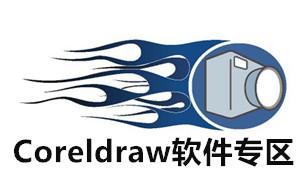 Coreldraw百胜线上娱乐专区
