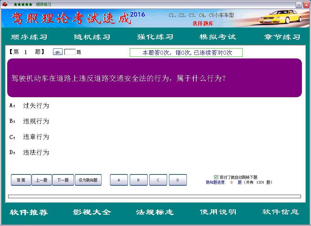 驾照理论考试速成(2016新题库)