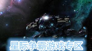 星际争霸游戏专区