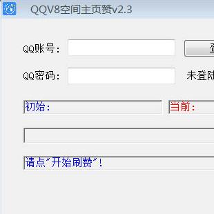 飞扬QQV8空间主页刷赞 2.3