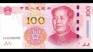 最新版人民币