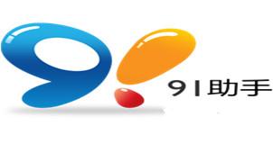 91手机助手电脑版专区