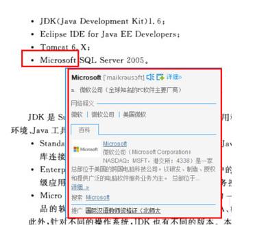 有道词典官方版软件界面截图