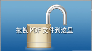 pdf解密
