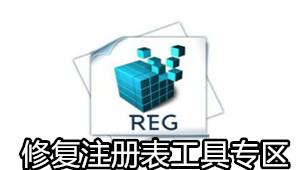 修复注册表工具专区