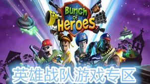 英雄战队游戏专区