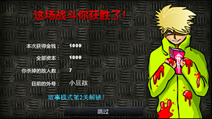 闪客快打3中文版