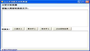 火星文翻译器大全