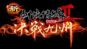 剑侠情缘网络版2专区