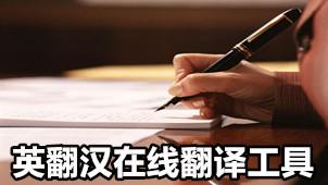 英翻汉在线翻译工具专区