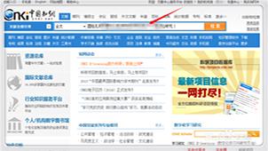 中国知网免费下载专区