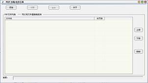 pdf分割合并百胜棋牌官网
