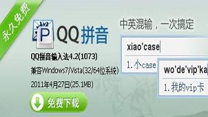 手机QQ输入法大全