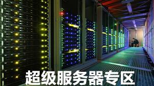 超级服务器专区