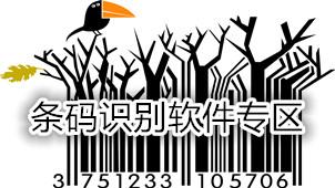 条码识别软件专区
