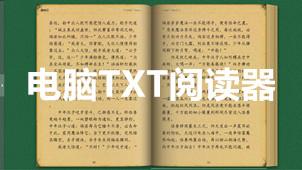 电脑TXT阅读器专区