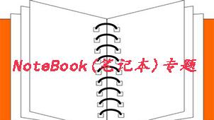NoteBook(笔记本)专题