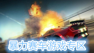 暴力赛车游戏专区