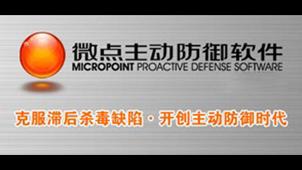 微点主动防御软件专题