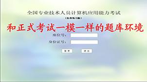 计算机模块考试题库专区