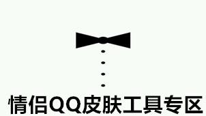 情侣QQ皮肤工具专区
