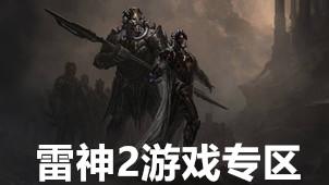 雷神2游戏专区