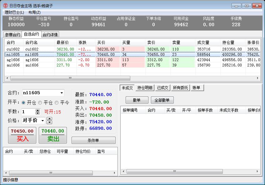 期货模拟交易平台系统
