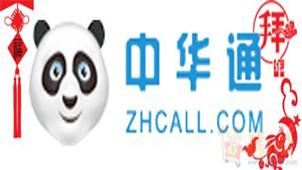 中华通软件专区