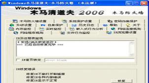 windows木马清道夫专区