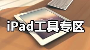 iPad工具专区