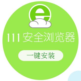 111安全浏览器...