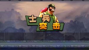 士兵突击游戏专区