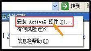 安装activex控件