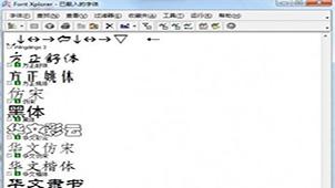 字体管理器专区