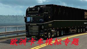 欧洲卡车模拟2修改金钱