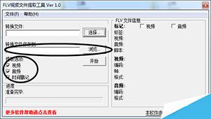 FLV文件合集