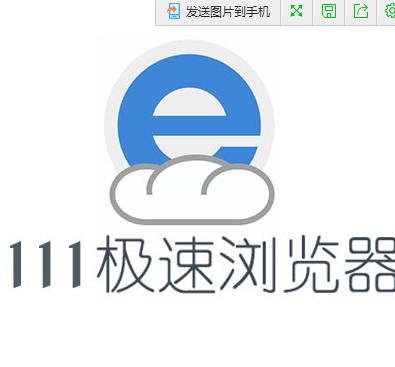 111极速浏览器 V1.0