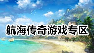 航海传奇游戏专区