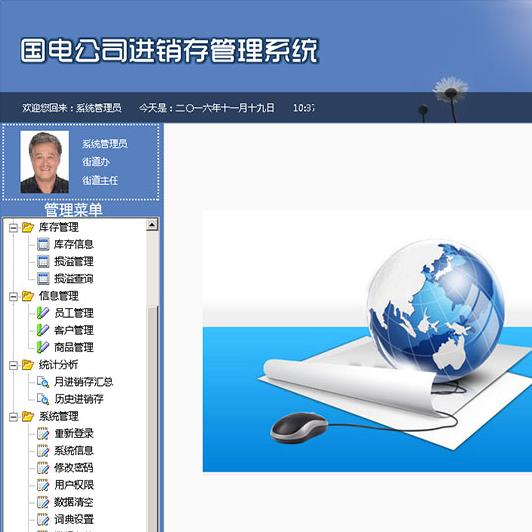 进销存管理系统 3.0