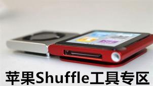 苹果Shuffle工具专区