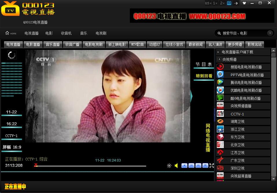 Q00123电视直播