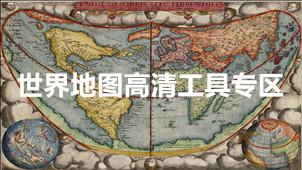 世界地图高清工具专区