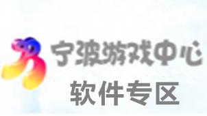 宁波游戏大厅专区