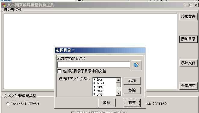 文本网页编码批量转换工具