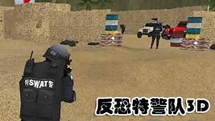 反恐特警队专题