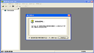 ocr文字识别软件免费下载